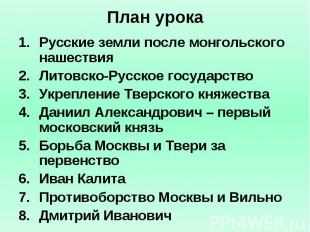 План урока Русские земли после монгольского нашествия Литовско-Русское государст