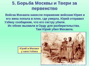 5. Борьба Москвы и Твери за первенство Войска Михаила нанесли поражение войскам