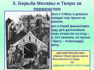 5. Борьба Москвы и Твери за первенство Сын Михаила Дмитрий прибыл к Узбеку и док