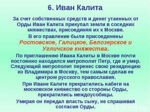 6. Иван Калита За счет собственных средств и денег утаенных от Орды Иван Калита