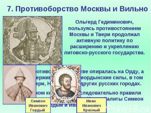 7. Противоборство Москвы и Вильно Ольгерд Гедиминович, пользуясь противостоянием