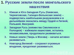 1. Русские земли после монгольского нашествия Южная и Юго-Западная Русь (Киевска