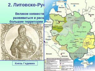 2. Литовско-Русское государство Великое княжество Литовское продолжает развивать