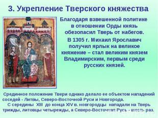 3. Укрепление Тверского княжества Благодаря взвешенной политике в отношении Орды