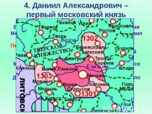 4. Даниил Александрович – первый московский князь В 1300 г. хитростью взяв в пле