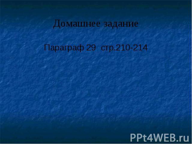 Параграф 29 стр.210-214 Параграф 29 стр.210-214