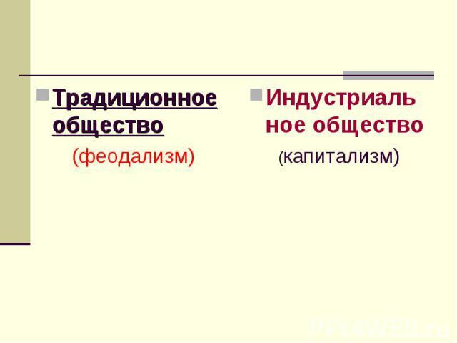 Традиционное общество Традиционное общество (феодализм)