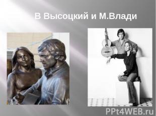 В Высоцкий и М.Влади