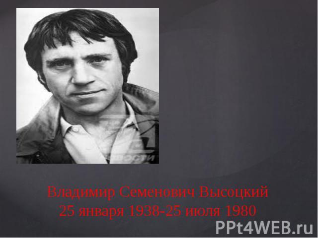 Владимир Семенович Высоцкий 25 января 1938-25 июля 1980
