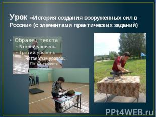 Урок «История создания вооруженных сил в России» (с элементами практических зада