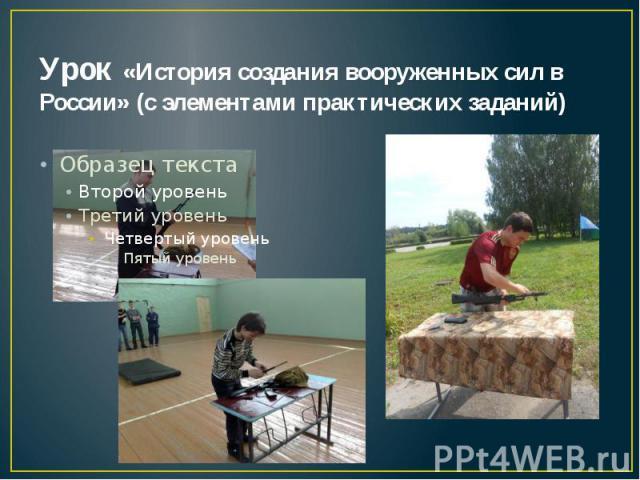 Урок «История создания вооруженных сил в России» (с элементами практических заданий)