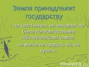 Земля принадлежит государству Ни крестьянин, ни чиновник не были полновластными