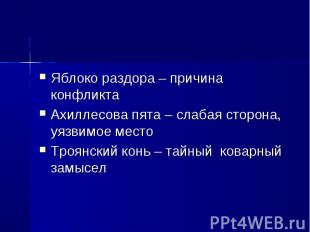 Яблоко раздора – причина конфликта Яблоко раздора – причина конфликта Ахиллесова