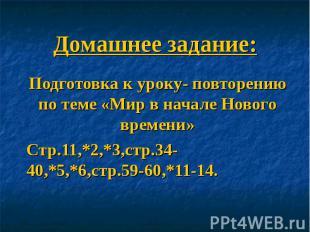 Домашнее задание: Подготовка к уроку- повторению по теме «Мир в начале Нового вр