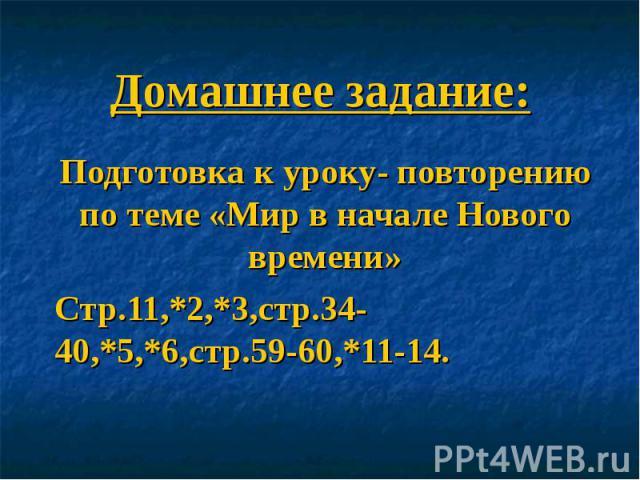 Домашнее задание: Подготовка к уроку- повторению по теме «Мир в начале Нового времени» Стр.11,*2,*3,стр.34-40,*5,*6,стр.59-60,*11-14.