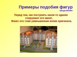 Перед тем, как построить какое-то здание сооружают его макет. Макет-это тоже уме