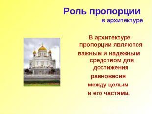 Роль пропорции в архитектуре В архитектуре пропорции являются важным и надежным