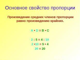 Основное свойство пропорции Произведение средних членов пропорции равно произвед