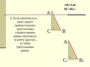 4. Если гипотенуза и катет одного прямоугольного треугольника соответственно рав