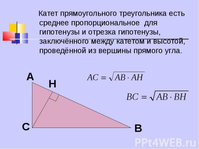 Катет прямоугольного треугольника есть среднее пропорциональное для гипотенузы и отрезка гипотенузы, заключённого между катетом и высотой, проведённой из вершины прямого угла. Катет прямоугольного треугольника есть среднее пропорциональное для гипот…