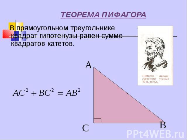 В прямоугольном треугольнике квадрат гипотенузы равен сумме квадратов катетов. В прямоугольном треугольнике квадрат гипотенузы равен сумме квадратов катетов.