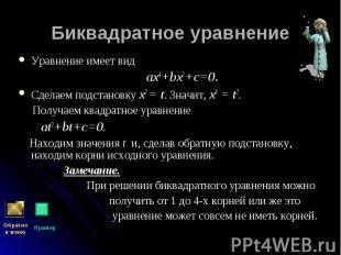 Уравнение имеет вид Уравнение имеет вид aх4+bх2+c=0. Сделаем подстановку x2 = t.