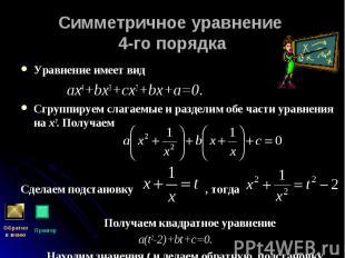 Уравнение имеет вид Уравнение имеет вид ах4+bх3+сх2+bх+а=0. Сгруппируем слагаемы