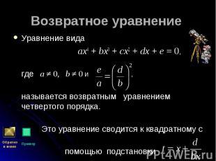 Уравнение вида Уравнение вида ax4 + bx3 + cx2 + dx + e = 0, где  a ≠ 0, &n