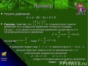 Решить уравнение Решить уравнение x4 + x3 - 6x2 - 2x + 4 = 0. Решение. Заметим,