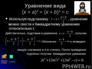 Используя подстановку , уравнение Используя подстановку , уравнение можно свести
