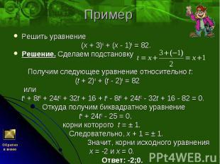 Решить уравнение Решить уравнение (x + 3)4 + (x - 1)4 = 82. Решение. Сделаем под