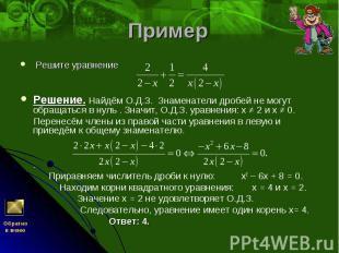 Решите уравнение Решите уравнение Решение. Найдём О.Д.З.