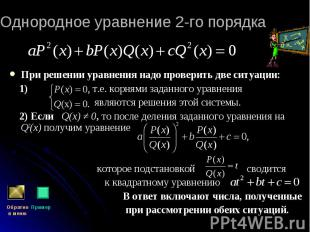 При решении уравнения надо проверить две ситуации: При решении уравнения надо пр