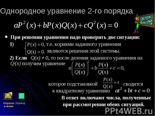 При решении уравнения надо проверить две ситуации: При решении уравнения надо проверить две ситуации: 1) т.е. корнями заданного уравнения являются решения этой системы. 2) Если Q(x) ≠ 0, то после деления заданного уравнения на Q2(x) получим уравнени…