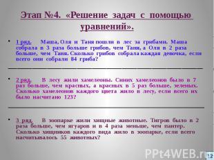 Этап №4. «Решение задач с помощью уравнений». 1 ряд. Маша, Оля и Таня пошли в ле