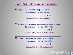 Этап №4. Ответы к задачам. 1 ряд. х – грибов собрала Таня. Уравнение: х + 2х + 3