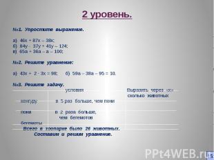 2 уровень. №1. Упростите выражение. а) 46х + 87х – 38х; б) 84y - 37y + 41y – 124