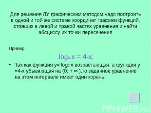 Пример Пример log3 х = 4-х. Так как функция у= log3 х возрастающая, а функция у