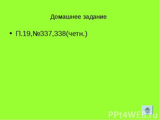 П.19,№337,338(четн.) П.19,№337,338(четн.)