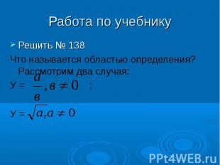 Решить № 138 Решить № 138 Что называется областью определения? Рассмотрим два сл