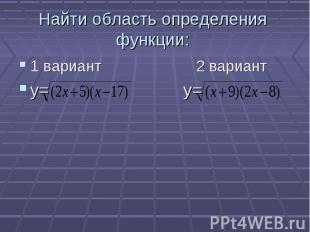 1 вариант 2 вариант 1 вариант 2 вариант у= у=