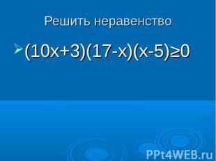 (10х+3)(17-х)(х-5)≥0 (10х+3)(17-х)(х-5)≥0