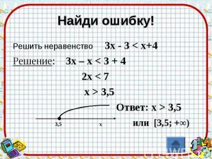 Найди ошибку! Решить неравенство 3х - 3 < х+4 Решение: 3х – х < 3 + 4 2х &