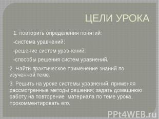 ЦЕЛИ УРОКА 1. повторить определения понятий: -система уравнений; -решение систем
