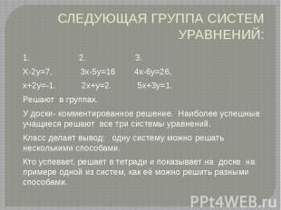СЛЕДУЮЩАЯ ГРУППА СИСТЕМ УРАВНЕНИЙ: 1. 2. 3. Х-2у=7, 3х-5у=16 4х-6у=26, х+2у=-1.