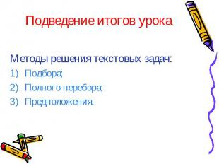 Подведение итогов урока Методы решения текстовых задач: Подбора; Полного перебор