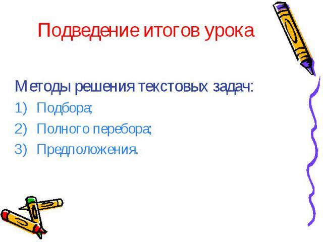 Подведение итогов урока Методы решения текстовых задач: Подбора; Полного перебора; Предположения.
