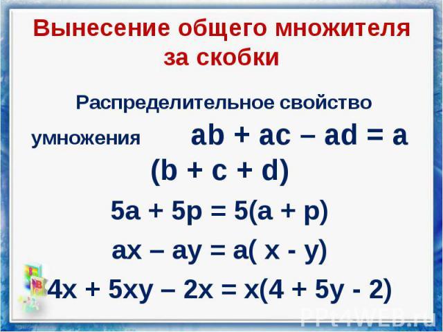 Распределительное свойство умножения ab + ac – ad = a (b + c + d) Распределительное свойство умножения ab + ac – ad = a (b + c + d) 5а + 5р = 5(а + р) ах – ау = а( х - у) 4х + 5ху – 2х = х(4 + 5у - 2)