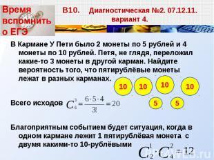 В Кармане У Пети было 2 монеты по 5 рублей и 4 монеты по 10 рублей. Петя, не гля