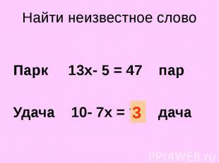 Парк 13х- 5 = 47 пар Удача 10- 7х = ? дача